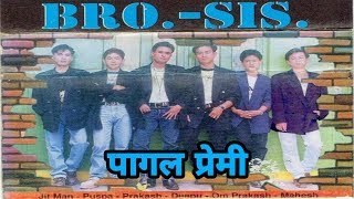 Pagal Premi पागल प्रेमी/Bro Sis Band/Lyrical Video/New Nepali Pop Song/Nepali Old Superhit Pop Son