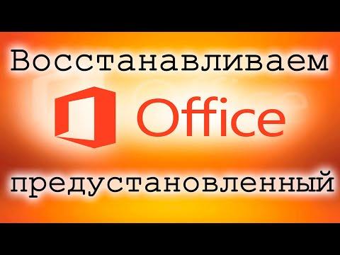 Восстановление утраченого предустановленного MS OFFICE