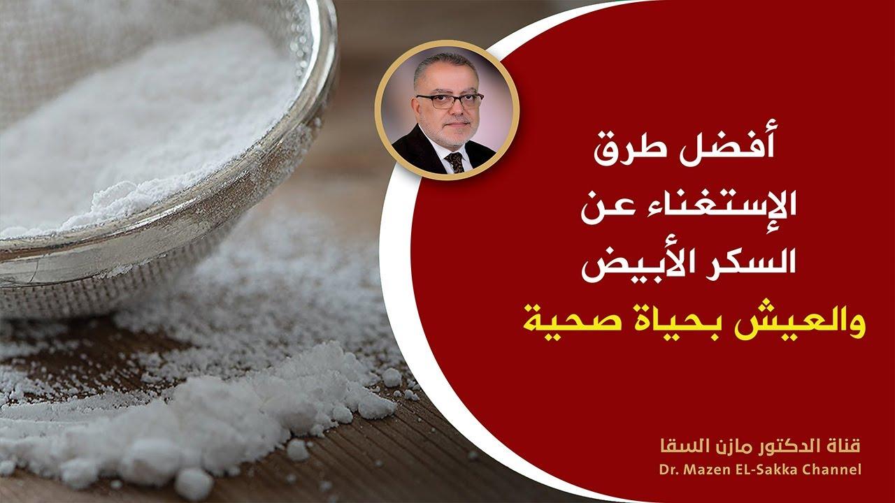 ماذا يحدث عند قطع السكر عن الجسم طرق مبهرة تغنيك عن السكر وتحافظ على صحتك طول العمر د مازن السقا Youtube