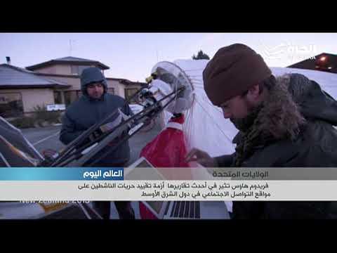 فريدوم هاوس: دول عربية تقيد حرية الإنترنت  - 22:22-2017 / 11 / 15