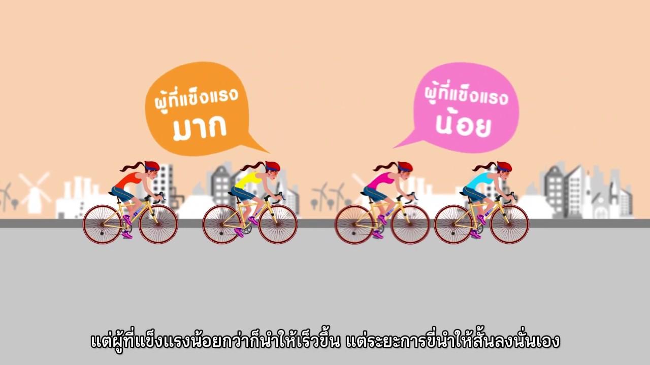 เทคนิคการขี่จักรยานทางไกล