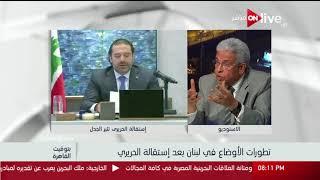بتوقيت القاهرة - د. عبدالمنعم سعيد: الصاروخ اليمني اعتبرته السعودية أنه صنيعة إيرانية