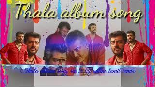 Thala album song remix | #TamilRemixsong | #Thala_Ajith  | by online tamil remix Dj Vijaykumar