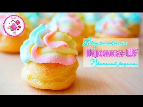 Вкуснейшие пирожные Шу/Профитроли со взбитыми сливками ^-^ HD