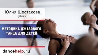 №1 Методика джазового танца для детей. Юлия Шестакова, Омск