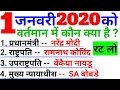 1 जनवर 2019 क न क य ह रट ल Current Affairs 2019 Gk Gk In Hindi Gk Question And Answer mp3