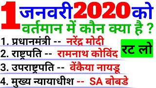 1 जनवरी 2019 कौन क्या है | रट लो | Current Affairs 2019 | Gk , Gk In Hindi , Gk Question And Answer