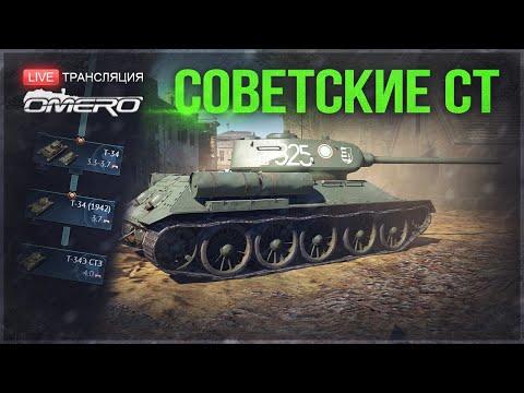 СОВЕТСКИЕ СТ: От Т-34 до Т-44-100!   War Thunder + НОВОГОДНЯЯ РАСПРОДАЖА