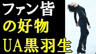【羽生結弦】長袖UAも好きですが半袖UAが一番好き!半袖UAに黒手袋が最高!「ファン皆の好物、UA黒ハニュウーありがとう」#yuzuruhanyu 羽生結弦 検索動画 15