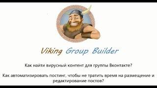 Как быстро найти и опубликовать вирусный контент ВКонтакте?(Программа Group Builder (Груп Билдер) предназначена для быстрого поиска и публикации контента в вашей группе..., 2014-10-17T08:34:39.000Z)