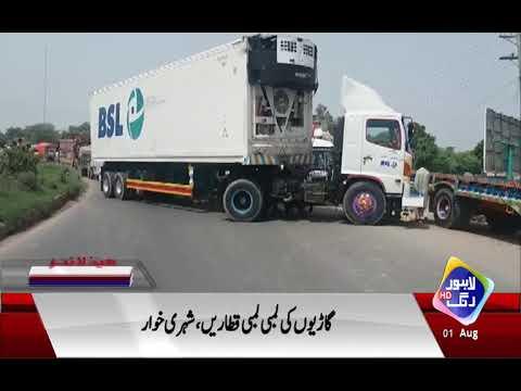 News Headlines   04:00 PM   1 Aug 2018   Lahore Rang