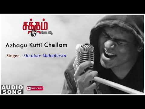 AZHAGU kUTTI CHELLAM song | Yuvan Shankar Raja best hits | Satham Podathey | Satham Podathey songs