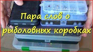 Обзор некоторых рыболовных коробок
