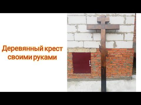 Деревянный крест на могилу своими руками чертежи