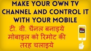 How to use your Smartphone as a remote to create and manage your TV Channel online? Hindi video