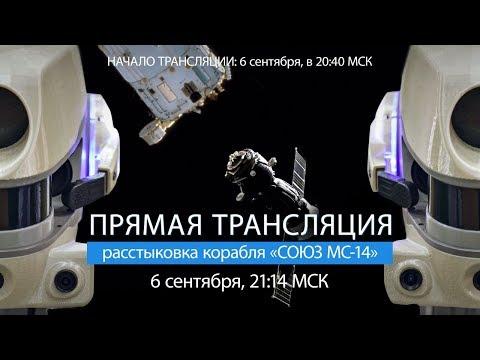 Трансляция расстыковки «Союз МС-14»