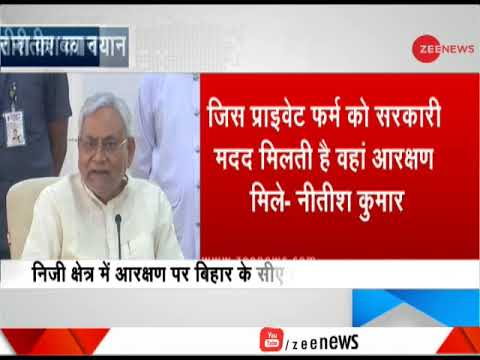 Watch: Bihar CM Nitish Kumar's statement on reservations in private sector
