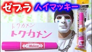 油性マーカーのハイマッキーがカラフルなピンク【ゼブラ】