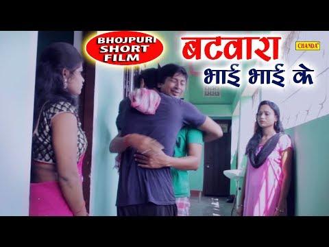 बटवारा भाई भाई  के  | Bhojpuri Short Film | New Bhojpuri  Short Movie | Chanda Cassette