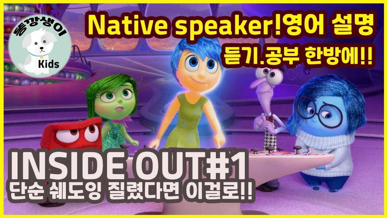 Inside Out Riley`s five emotion 미국 마이크로소프트 다니는 누나의 영어 설명 인사이드 아웃 쉐도잉 영어공부 엄마영어 이해 영어듣기