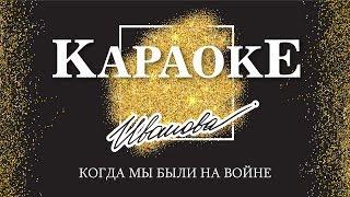 Караоке - Когда мы были на войне | Наталия Иванова