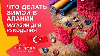 Турция Аланья Махмутлар Чем заняться в Турции зимой Магазин рукоделия