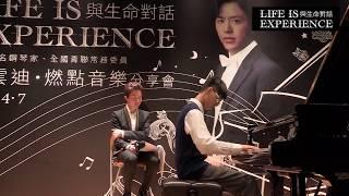 Yundi Li Piano Masterclass at Hongkong(20170407)