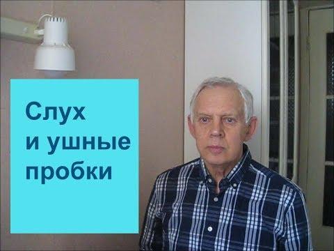 Неумывакин Слух и ушные пробки Alexander Zakurdaev