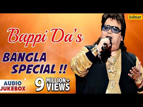Bappi Da : Bangla Special - Evergreen Bengali Songs | Audio Jukebox | Bengali Hits