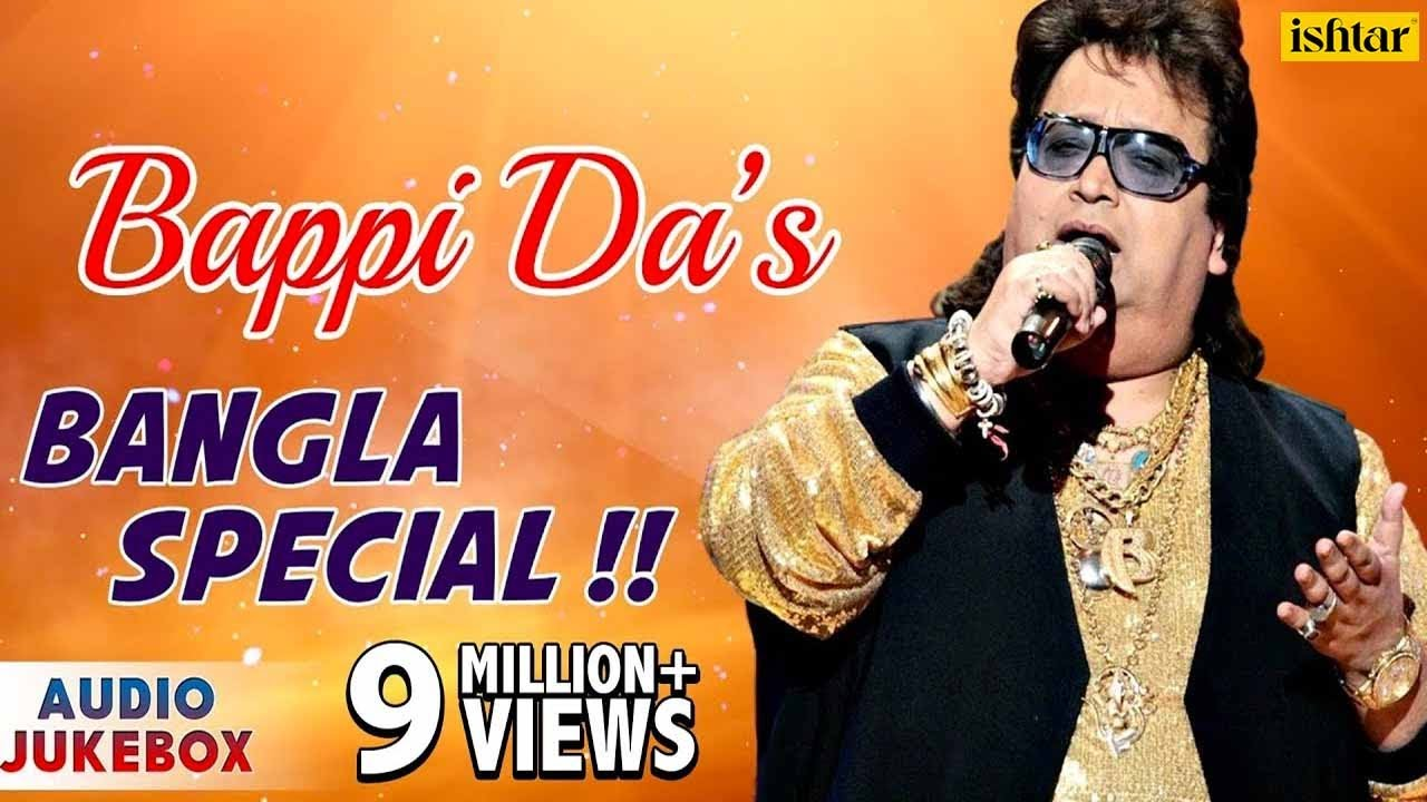 Bappi Da Bangla Special Evergreen Bengali Songs Audio