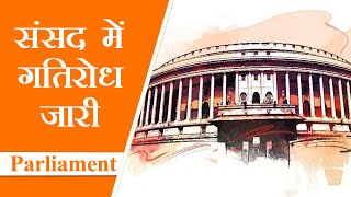 Parliament । विपक्ष के हंगामें के बीच दोनों सदनों में पास हुए कई बिल। Monsoon Session Update | CAA