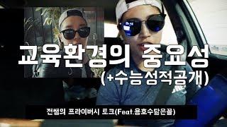 [전쌤의 프라이버시토크]대학입시얘기_큰물에서놀자(feat.서울예찬) ㅣJEONSSEM