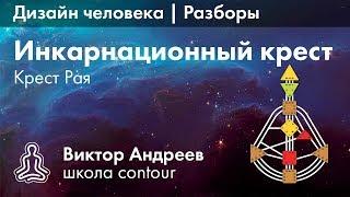 ИНКАРНАЦИОННЫЙ КРЕСТ РАЯ В ДИЗАЙНЕ ЧЕЛОВЕКА ЂЂЂ Астродизайн