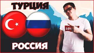 ✅ТУРЦИЯ-РОССИЯ/ЛИГА НАЦИЙ/СТАВКИ НА СПОРТ