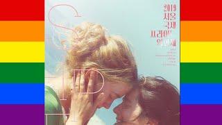 2019 서울국제프라이드 영화제!  신나는센터 김조광수…