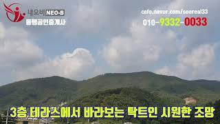 어깨동무TV 양평전원주택 동행부동산 따듯한동행