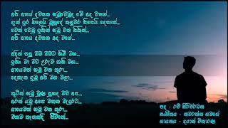 Api Aaye Dawasaka - Dayan Vitharana ....අපි ආයේ දවසක - දයාන් විතාරණ