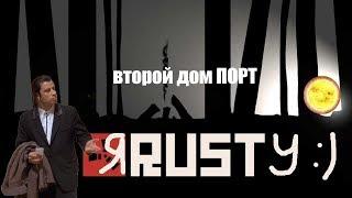 2 яRUSTу :) стим версия второй дом ПОРТ