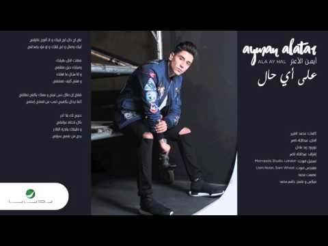 اغنية أيمن الاعتر على اي حال 2016 كاملة MP3 + HD / Ayman Alatar - Ala Ay Hal