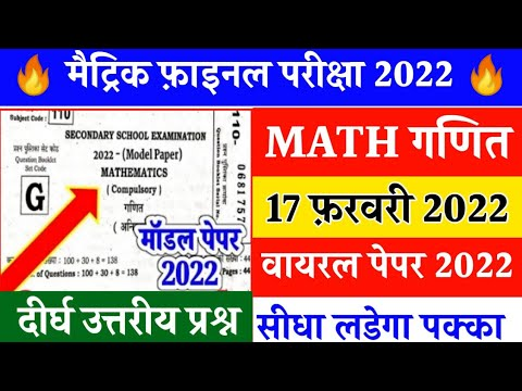 Exam 2020 से पहले जरूर देखें | math VVI question for board exam 2020 /bihar  board 2020 question 10