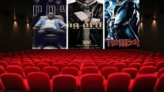 Movie to go №14: ХэллБой, Прочь, Меч Короля Артура, Защитники,13 причин почему