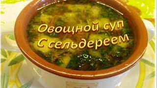Диетический суп для похудения #Овощной суп с сельдереем#