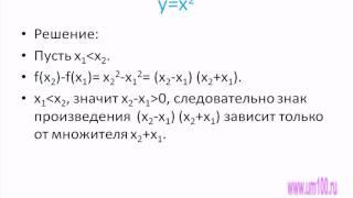 Исследование на возрастание и убывание квадратичной функции