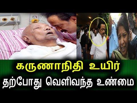 கருணாநிதி உயிர் தற்போது வெளிவந்த உண்மை   Karunanidhi Live News   Karunanidhi Health Today