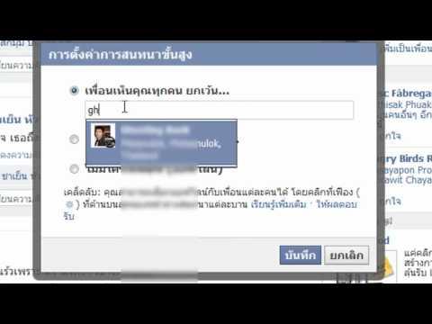 วิธีตั้งค่าออฟไลน์  facebook