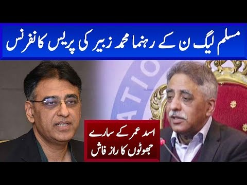 Pmln Leader M Zubair Press Conference | 1 December 2018 | Neo News