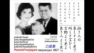 Manyousyuu_0027 / OLD Japanese Royal Song/VOCALO DEL BINTA 万葉集0...