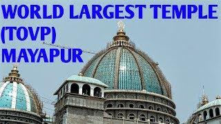 TEMPLE OF VEDIC PLANETARIUM    TOVP MAYAPUR    WORLD LARGEST TEMPLE   