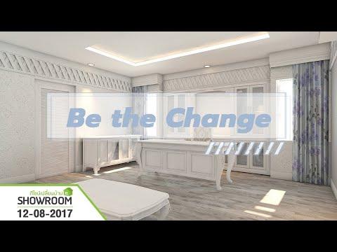 รายการโชว์รูม - Be the Change 12-08-60