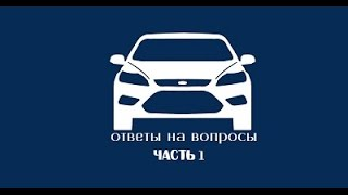 видео Ford S MAX Тест драйв от Коляныча #31  (Форд С Макс)